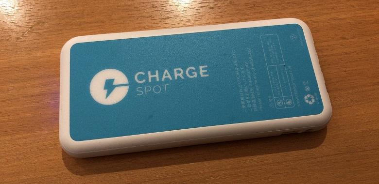 チャージスポットモバイルバッテリー