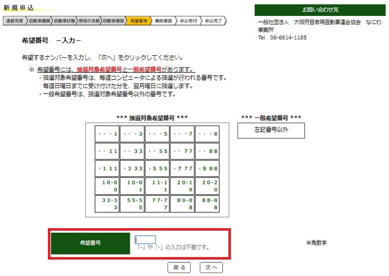 希望番号申込サービス10