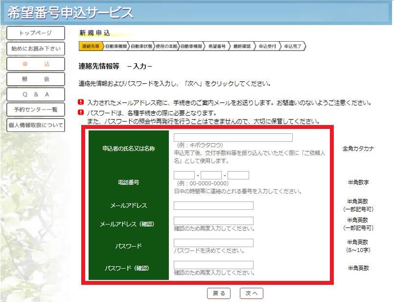 希望番号申込サービス2