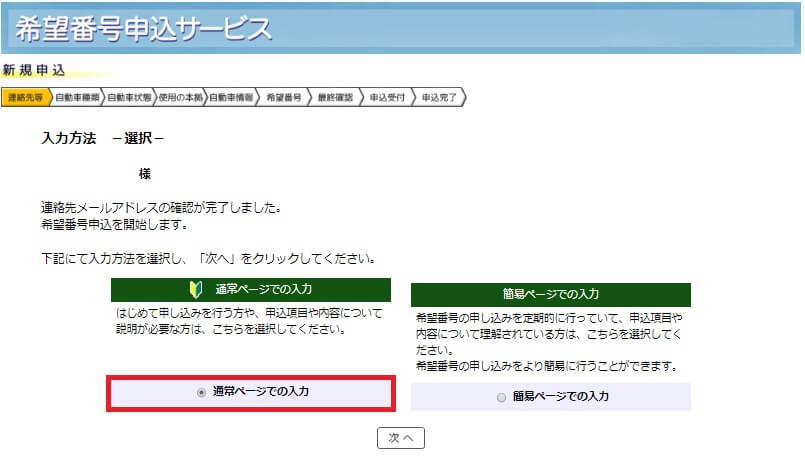 希望番号申込サービス3