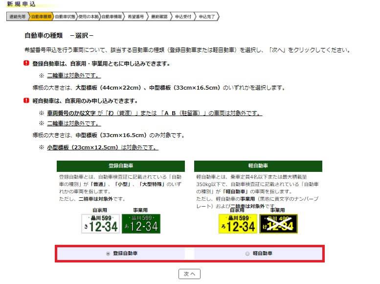 希望番号申込サービス4