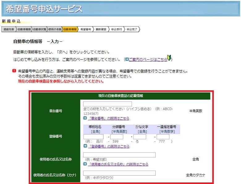 希望番号申込サービス8