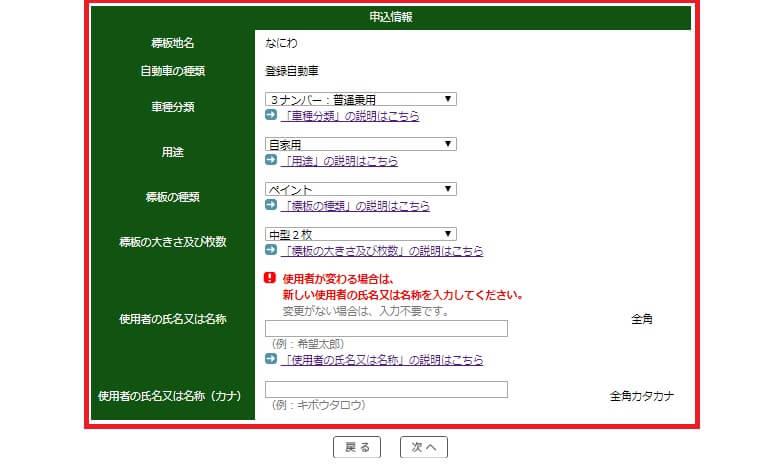 希望番号申込サービス9