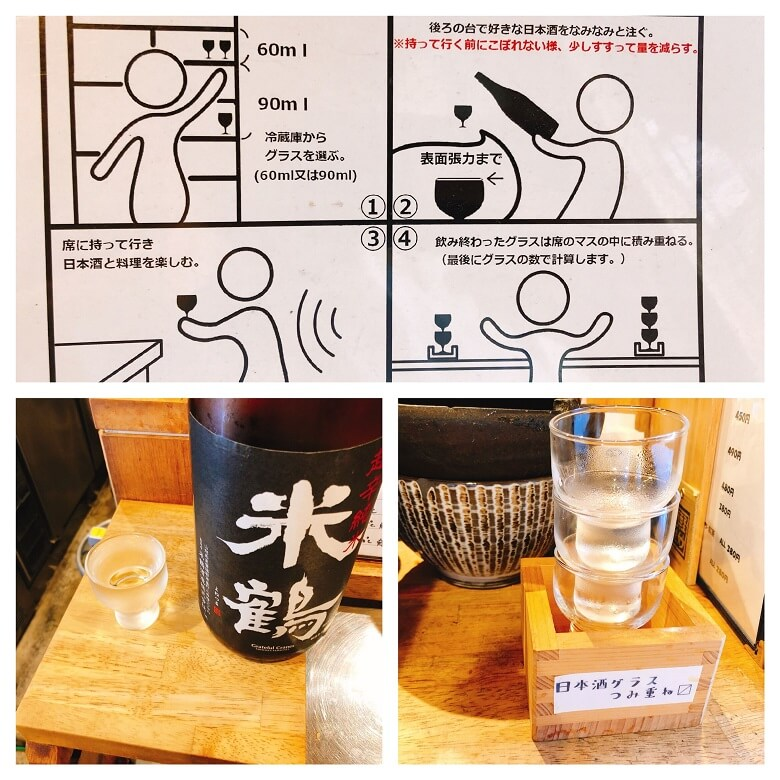 日本酒食堂SO-KEN日本酒頼み方