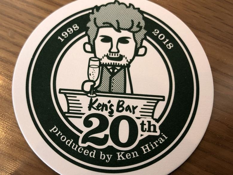 Ken's Barコースター