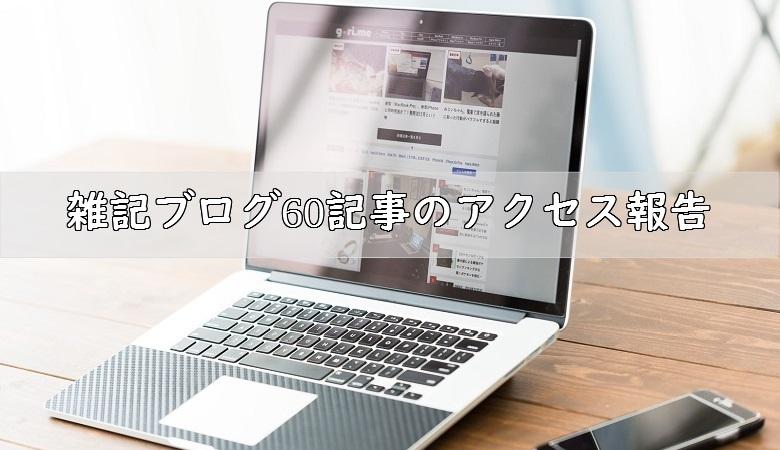 ブログ60記事