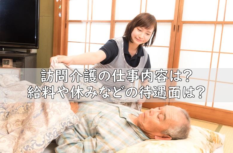 訪問介護の仕事内容