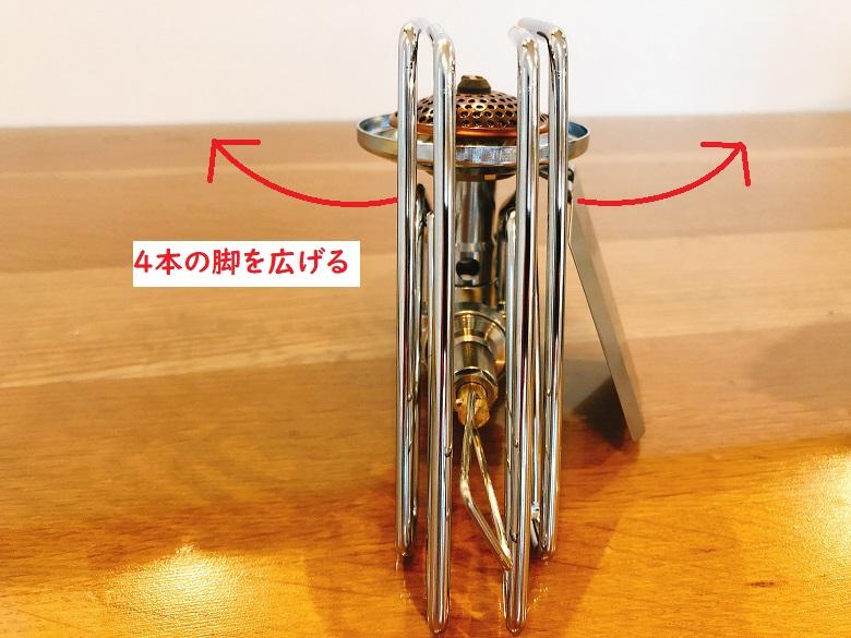 1.ST-310の脚を広げる