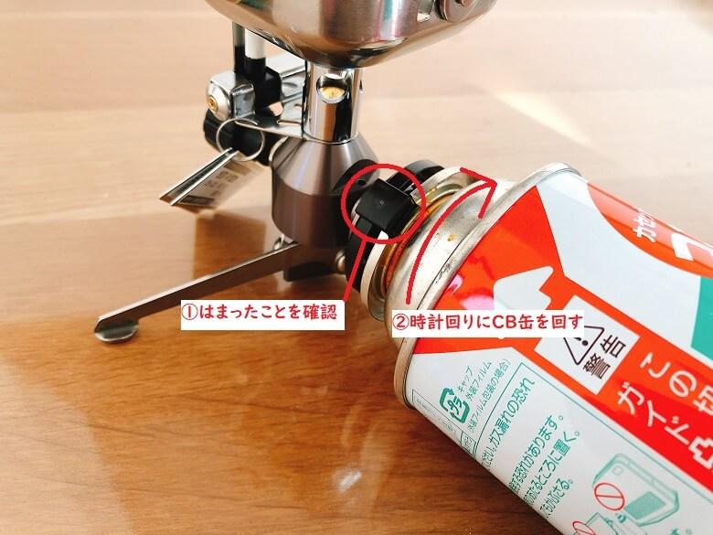 ジュニアコンパクトバーナーにガス缶の固定