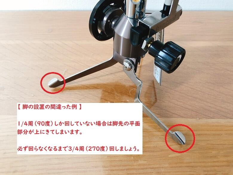 ジュニアコンパクトバーナーの間違った脚の設置例