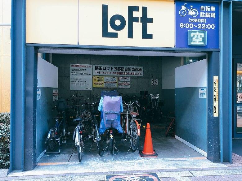 梅田ロフト駐輪場