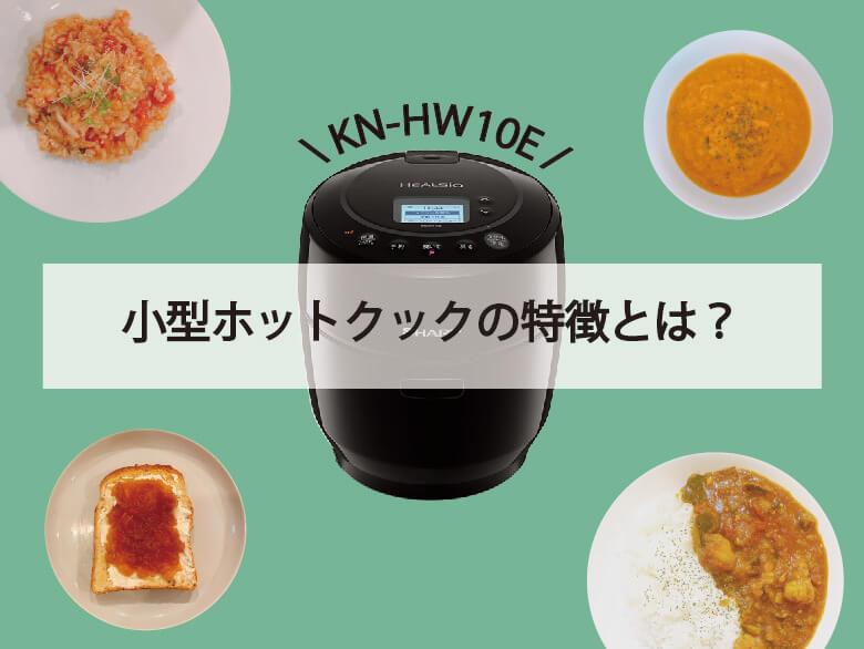 KN-HW10E