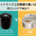 炊飯器vsホットクック