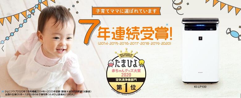 Giải thưởng Hàng hóa Trẻ em Tamahiyo Vị trí thứ nhất trong hạng mục máy lọc không khí