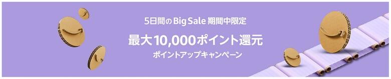 10,000ポイント還元キャンペーン