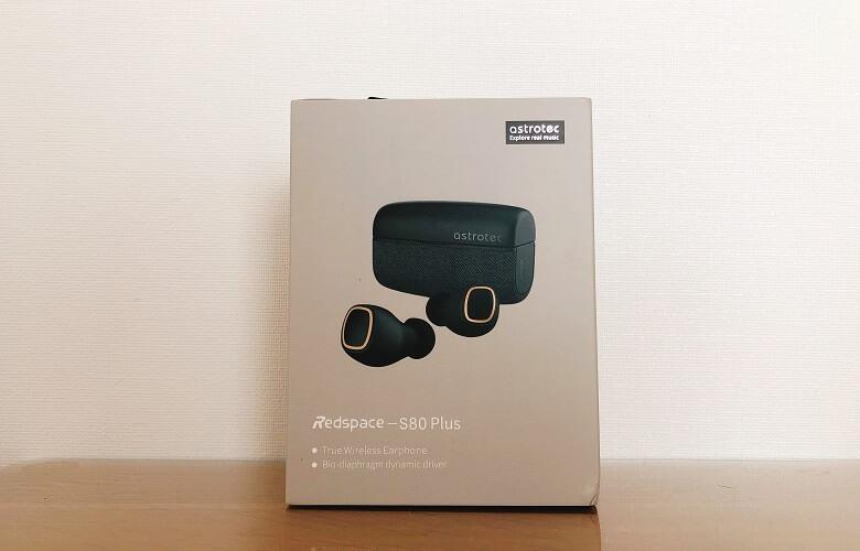 S80PLUSのパッケージ