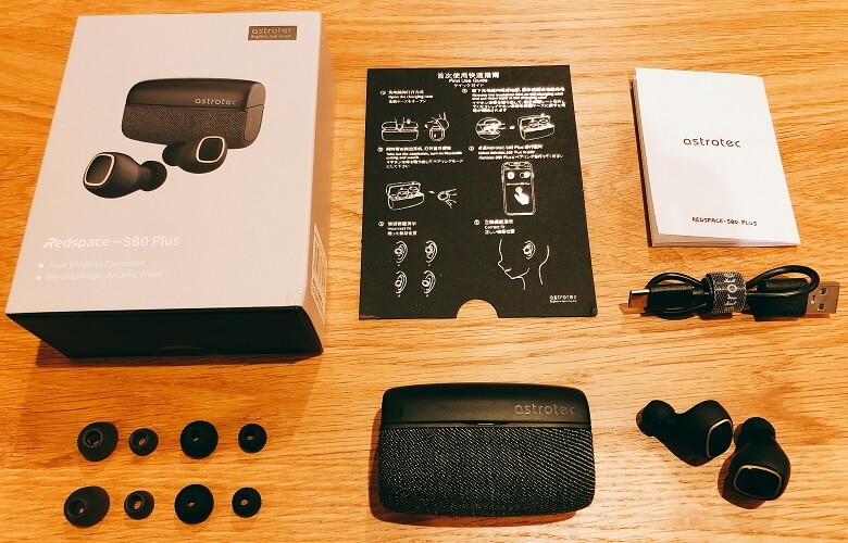 S80PLUS付属品