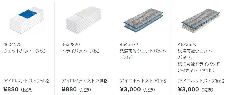 クリーニングパッドの販売価格