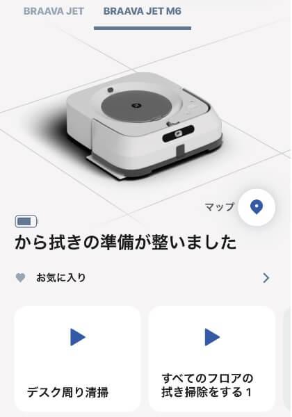 ブラーバ専用アプリ