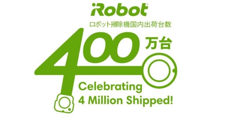 ロボット掃除機国内出荷台数