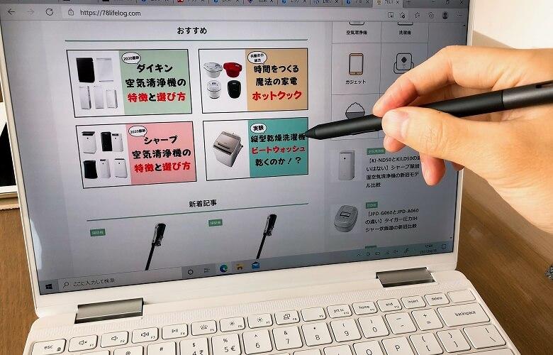 タッチペンでPC操作