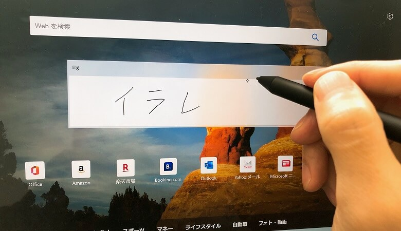 タッチペンでタブレット操作