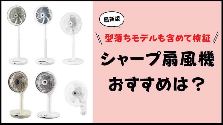 シャーププラズマクラスター扇風機