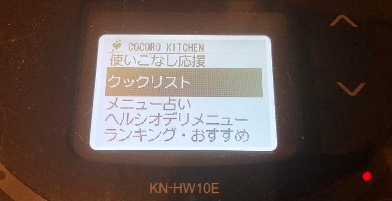 新機能にも対応する旧モデルKN-HW10E